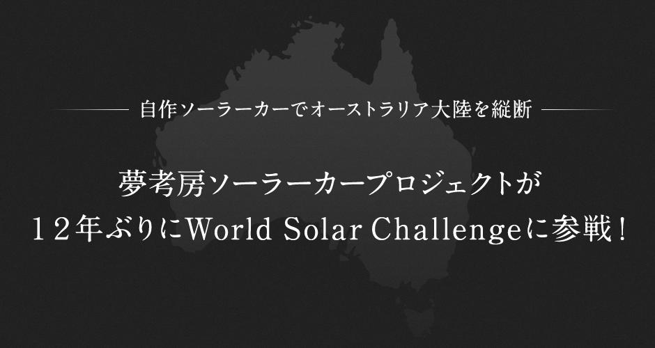 自作ソーラーカーでオーストラリア大陸を縦断 夢考房ソーラーカープロジェクトが12年ぶりにWorld Solar Challengeに参戦!