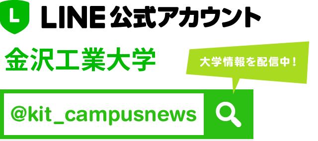 金沢工業大学、LINE@はじめました。
