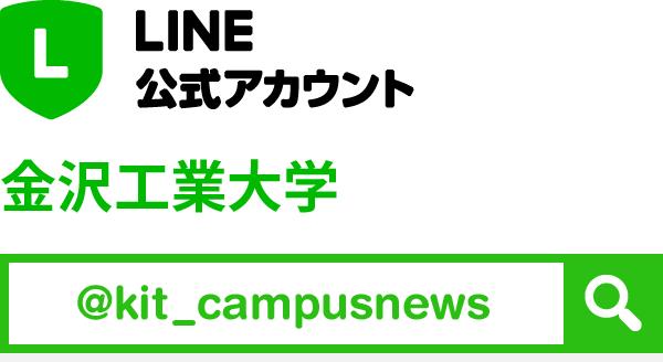 LINE公式アカウント LINE@はじめました。